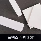 포맥스판 백색 20T 재단 가공
