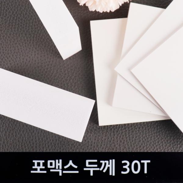 포맥스판 백색 30T 재단 가공