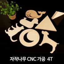 자작나무CNC 자유재단 친환경 원목 재단 목재 합판 4T