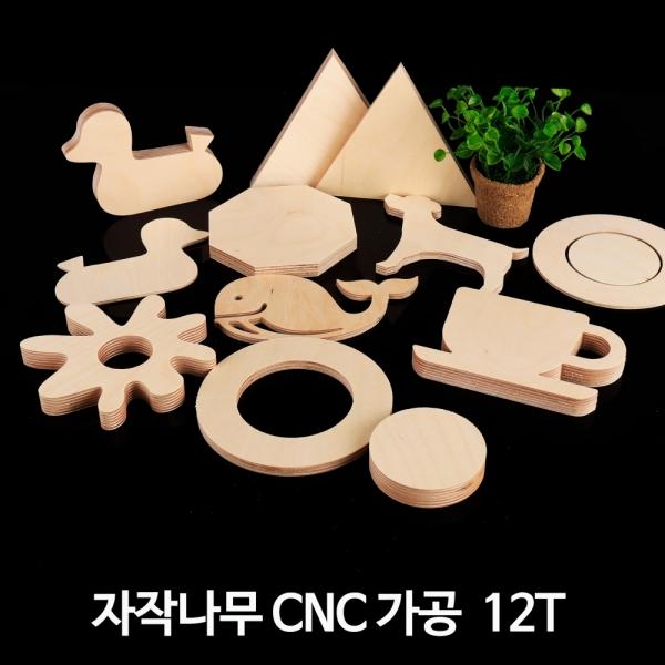 자작나무CNC 자유재단 친환경 원목 재단 목재 합판 12T