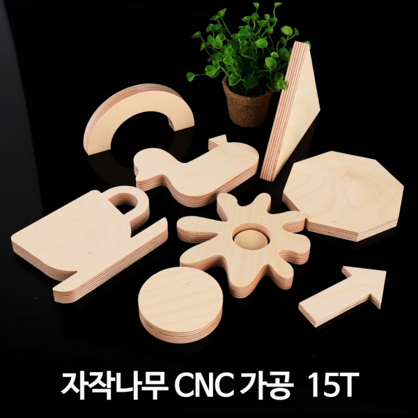 자작나무CNC 자유재단 친환경 원목 재단 목재 합판 15T