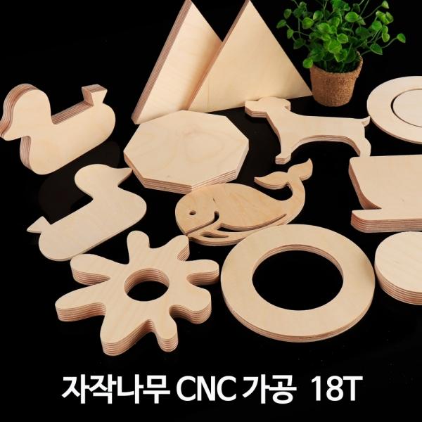 자작나무CNC 자유재단 친환경 원목 재단 목재 합판 18T