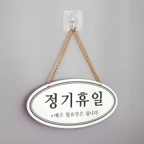 메탈 타원 단면 정기휴일 안내판 도어사인 골드 NG1911