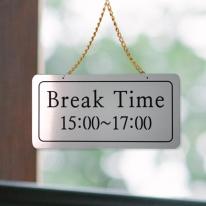 브레이크타임 단면걸이 은색 표시판 NS1004 디자인문패 안내표지판