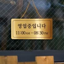 영업중 단면걸이 금색 로즈골드표시판 디자인문패 NG1010