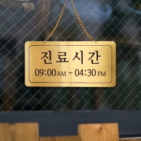 NG1011 진료시간 단면걸이 금색 로즈골드 미니간판 사인보드