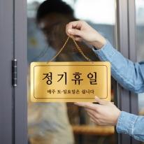 정기휴일 단면걸이 금색 로즈골드 NG1012사인보드 안내표지판
