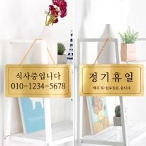 식사중/정기휴일 양면걸이 금색로즈골드NG2006 표시판 디자인문패