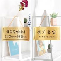 영업중/정기휴일 양면걸이 금색로즈골드 NG2009 표시판 안내표지판