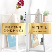 외출중/정기휴일 양면걸이 금색 로즈골드 NG2007표시판 도어사인