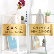 진료시간/식사중 양면걸이 NG2010 금색 로즈골드 표찰 미니간판