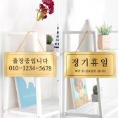 출장중/정기휴일 양면걸이NG2008 금색 로즈골드 표찰 미니간판