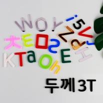 칼라아크릴 스카시  입체 문자 글자 컷팅 두께 3T