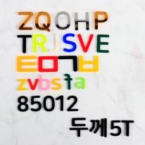 칼라아크릴 스카시  입체 문자 글자 컷팅 두께 5T
