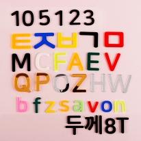 칼라아크릴 스카시  입체 문자 글자 컷팅 두께 8T