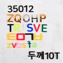 칼라아크릴 스카시  입체 문자 글자 컷팅 두께 10T