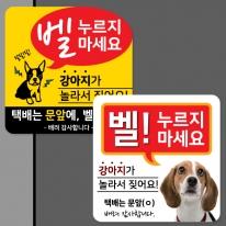 강아지가 짖어요 현관 자석 탈부착 모음전 <br>초인종 벨 금지 <br>자석판 모음 5종 BS
