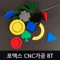 포맥스 재단 CNC 자유 8T 가공 포멕스 칼라