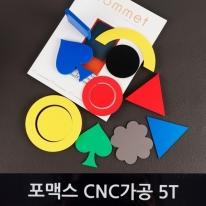 포맥스 재단 CNC 자유 5T 가공 포멕스 칼라