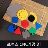 포맥스 재단 CNC 자유 3T 가공 포멕스 칼라
