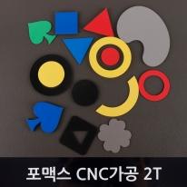 포맥스 재단 CNC 자유 2T 가공 포멕스 칼라