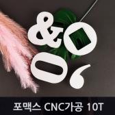 포맥스 재단 CNC 자유 10T 가공 포멕스 백색
