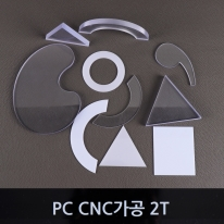 렉산 CNC 자유재단 (자동계산) <BR> 폴리카보네이트 2T PC판<BR> 투명 광확산 유백 소량주문가능