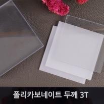 렉산재단 PC판 폴리카보네이트 3T 조명용 광확산 <BR>투명 유백 소량주문가능(자동계산)