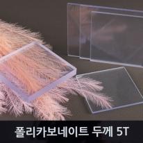렉산재단 PC판 폴리카보네이트 5T <BR>투명 소량주문가능(자동계산)