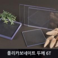 렉산재단 PC판 폴리카보네이트 6T 조명용<BR>투명 소량주문가능(자동계산)