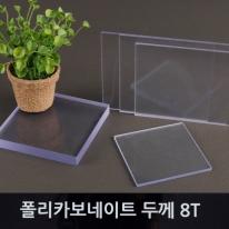 렉산재단 PC판 폴리카보네이트 8T 조명용<BR>투명 소량주문가능(자동계산)