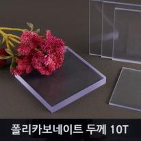 렉산재단 PC판 폴리카보네이트 10T 조명용<BR>투명 소량주문가능(자동계산)