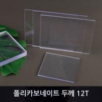 렉산재단 PC판 폴리카보네이트 12T 조명용<BR>투명 소량주문가능(자동계산)