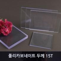 렉산재단 PC판 폴리카보네이트 15T 조명용<BR>투명 소량주문가능(자동계산)