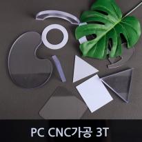 렉산 CNC 자유재단 (자동계산) <BR> 폴리카보네이트 3T PC판<BR> 투명 광확산 유백 소량주문가능