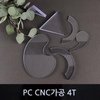 렉산 CNC 자유재단 (자동계산) <BR> 폴리카보네이트 4T PC판<BR> 투명 소량주문가능