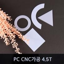 렉산 CNC 자유재단 (자동계산) <BR> 폴리카보네이트 4.5T PC판<BR> 광확산 소량주문가능