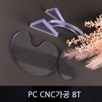 렉산 CNC 자유재단 (자동계산) <BR> 폴리카보네이트 8T PC판<BR>투명 소량주문가능
