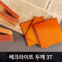 베크라이트 재단 3T 황색 지베크판 두께3mm