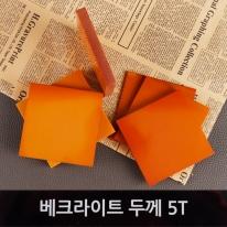 베크라이트 재단 5T 황색 지베크판 두께5mm