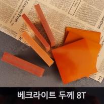 베크라이트 재단 8T 황색 지베크판 두께8mm