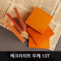 베크라이트 재단 10T 황색 지베크판 두께10mm