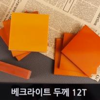 베크라이트 재단 12T 황색 지베크판 두께12mm