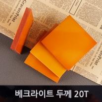 베크라이트 재단 20T 황색 지베크판 두께20mm