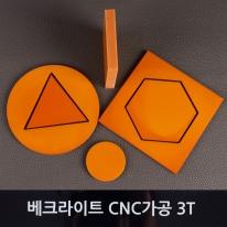 베크라이트 CNC 자유 재단 3T 황색 지베크판 두께3mm