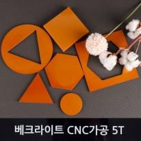 베크라이트 CNC 자유 재단 5T 황색 지베크판 두께5mm