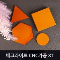 베크라이트 CNC 자유 재단 8T 황색 지베크판 두께8mm