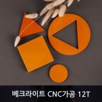 베크라이트 CNC 자유 재단 12T 황색 지베크판 두께12mm
