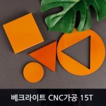 베크라이트 CNC 자유 재단 15T 황색 지베크판 두께15mm