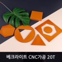 베크라이트 CNC 자유 재단 20T 황색 지베크판 두께20mm